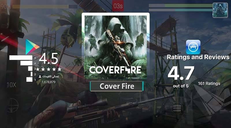 لعبة كوفر فاير Cover Fire – اقوى لعبة اكشن