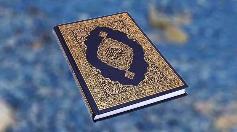 معلومات هامة عن القرآن الكريم